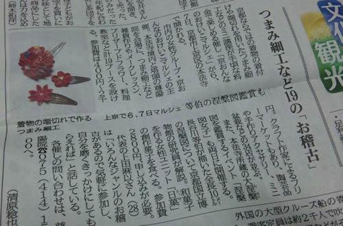 おけいこマルシェ_京都新聞掲載