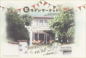 ヒキダシマーケット