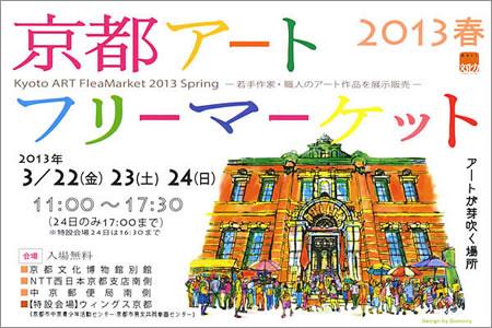 京都アートフリーマーケット2013春